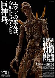 Giant God Warrior Appears in Tokyo.jpg