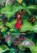 Arrietty y el mundo de los diminutos japonés