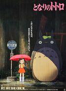 Mi vecino Totoro japonés