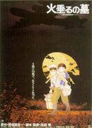 La Tumba de las Luciernagas japonés