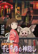 El viaje de Chihiro japonés