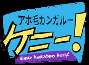 Ahoge Kangaroo Kenny Logo