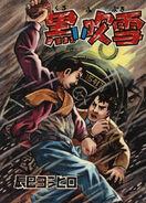 Kuroi Fubuki cover