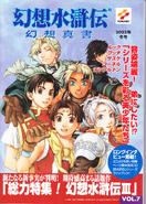 Genso Suikoden Genso Shinso Vol 07