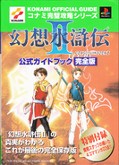 Genso Suikoden II Official Guide Book Complete Edition