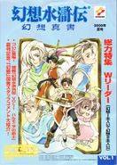 Genso Suikoden Genso Shinso Vol 01