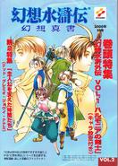 Genso Suikoden Genso Shinso Vol 02