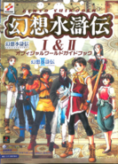 Genso Suikoden I & II Official World Guide Book-1