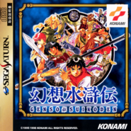 Suikoden - Saturn Cover (J)