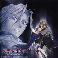 Suikogaiden Vol.1 - OST Cover.png