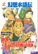 Genso Suikoden Genso Shinso Vol 11