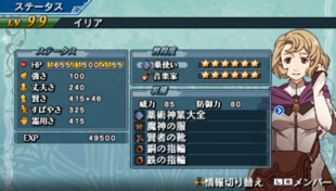 Level 99 Ilia