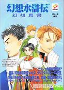 Genso Suikoden Genso Shinso Vol 04
