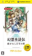 Genso Suikoden TWWC (J) PSP Best