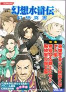 Genso Suikoden Genso Shinso Vol 15