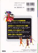 Genso Suikoden II Official Guide Book Complete Edition back