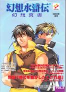 Genso Suikoden Genso Shinso Vol 03
