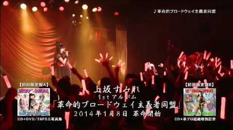 上坂すみれ「革命的ブロードウェイ主義者同盟(Live Ver.)」