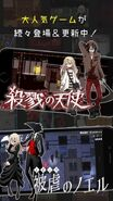 Angels of Death and Noel the mortal fate