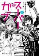 Volume 4 light novel
