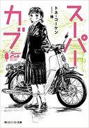 Super Cub (light novel)