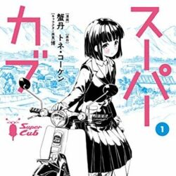 Super Cub (manga)