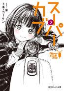 Volume 3 light novel