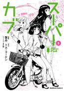 Volume 5 manga