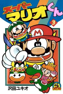 Super Mario-kun volume 3.jpg