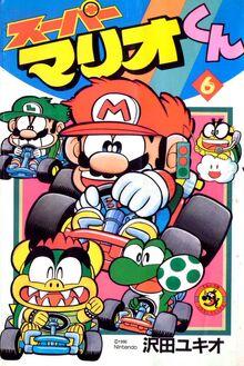 Super Mario-kun volume 6.jpg
