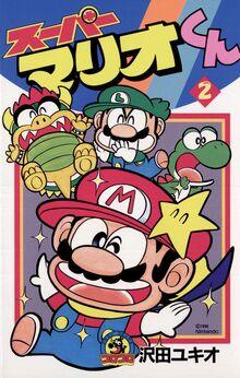 Super Mario-kun volume 2.jpg
