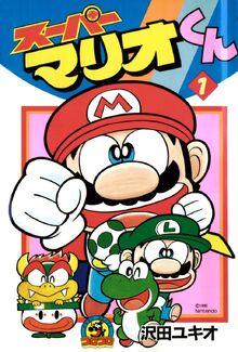 Super Mario-kun volume 1.jpg