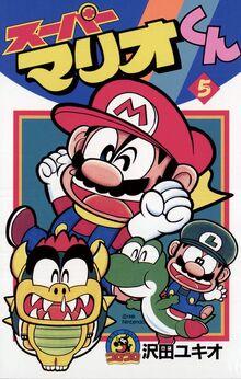 Super Mario-kun volume 5.jpg