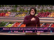 Supermarket Sweep Επεισόδιο 16 HD - (08-02-2021) - SeiresGR