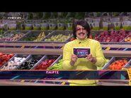 Supermarket Sweep Επεισόδιο 18 HD - (10-02-2021) - SeiresGR