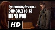 "Supernatural 10x13 ""Halt and Catch Fire"" Promo Rus Sub"