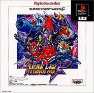 SRW-F (PS cover the Best)