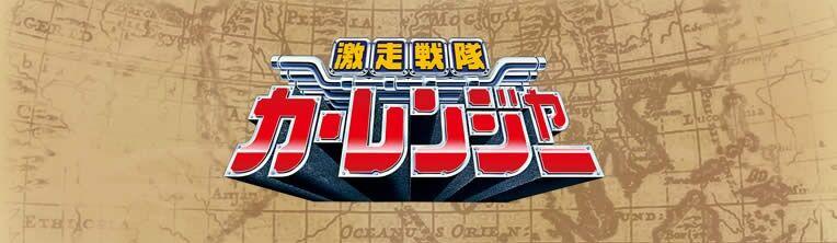 Carranger logo.jpg