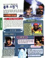 Game Power KR 11 page 92