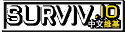 Surviv.io 中文 Wiki