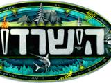 Survivor (Israel)