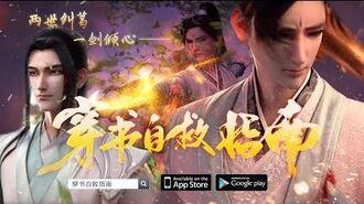 "《穿书自救指南》【BL_Novel】30""PV_-HD-_at_3D_AKA-_The_Scum_Villain's_Self-Saving_System_Donghua_PV"