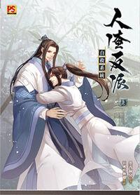 China Cover 1.jpg