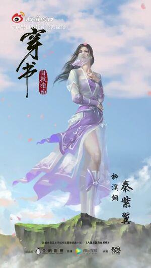 Liu Mingyan (Promotional).jpg