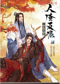 China Cover 3.jpg