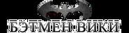 BatmanWikiWordmark