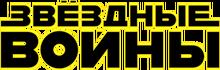 Star Wars Russian Logo.png
