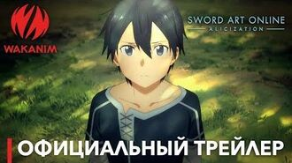 Sword_Art_Online_-Алисизация-_Официальный_трейлер_Субтитры_РУС