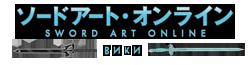 Sword Art Online вики