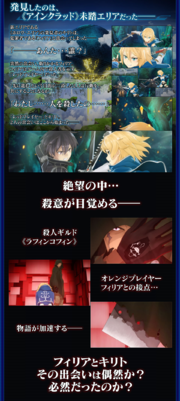 Hollow Fragment Story 4.png